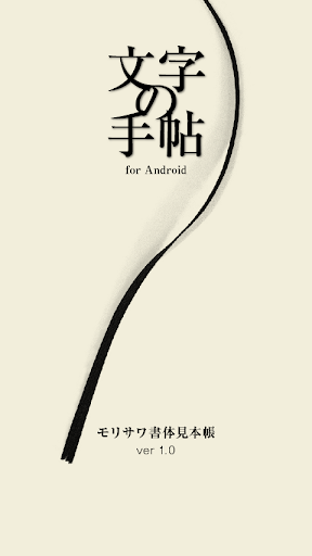 文字の手帖 for Android