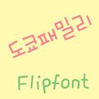 365tokyofamily Korean Flipfont icon