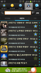 올팟캐스트2.0 - screenshot thumbnail