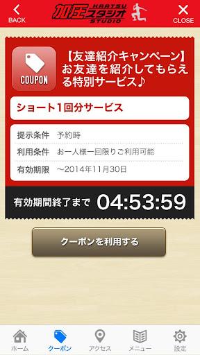 玩健康App|エイジングケアの加圧スタジオの公式アプリ免費|APP試玩