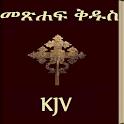 Amharic & KJV Bible ,Ethiopian icon