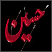 Karbala Imam Hussain k Shahdat