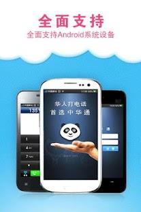 中华通网络电话
