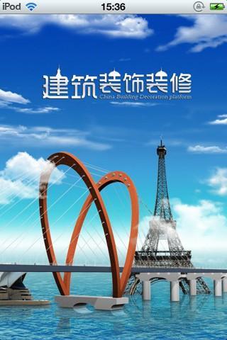 中国建筑装饰装修平台