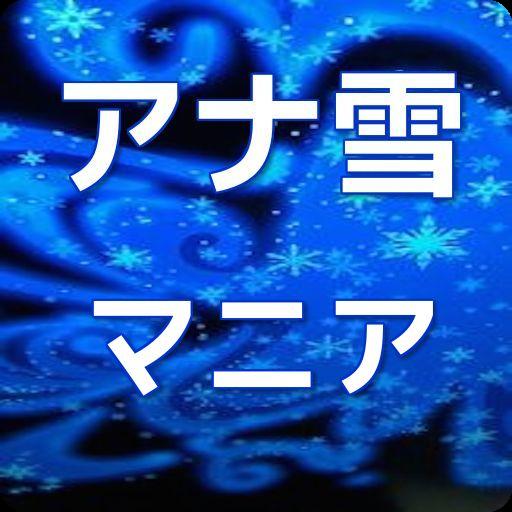 アナ雪マニア 休閒 LOGO-玩APPs