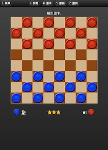 西洋跳棋(Checkers) 解謎 App-愛順發玩APP