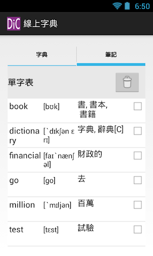 玩工具App|線上字典免費|APP試玩