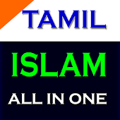 Tamil Islamic Songs