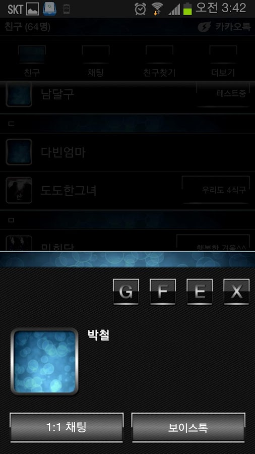 Leeks HD 카카오톡테마 - screenshot
