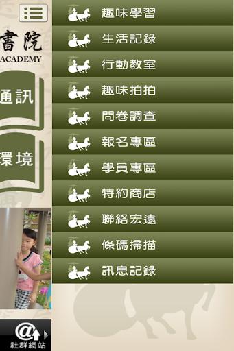 生活必備免費app推薦|宏远经典书院線上免付費app下載|3C達人阿輝的APP