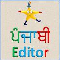 Tinkutara: Punjabi Editor icon