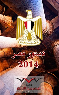 دستور مصر 2014 - screenshot thumbnail