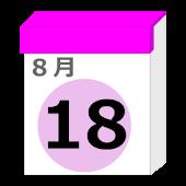 雑学☆何の日