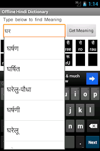 Offline Hindi Dictionary - screenshot thumbnail