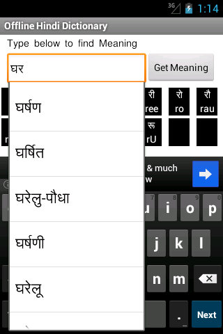Offline Hindi Dictionary - screenshot