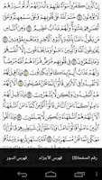 Screenshot of Al Quran Al karim