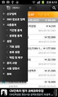 Screenshot of 카드생활 (자동 가계부)