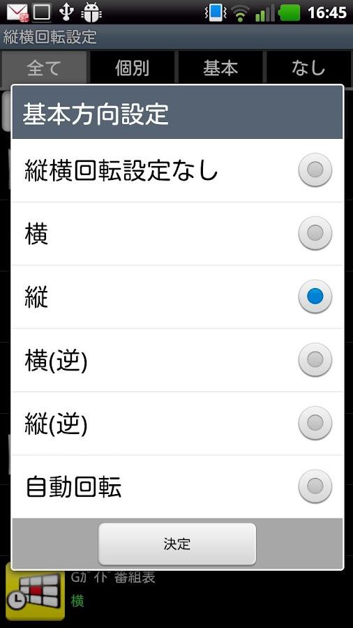 縦横回転設定(無料版)- screenshot