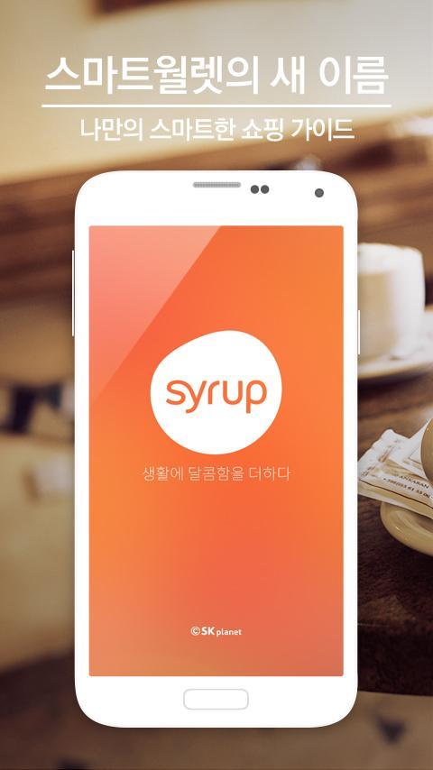 Syrup - 내게 필요한 쿠폰, 멤버십을 한번에! - screenshot