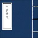 中庸章句 icon
