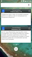 Screenshot of Русская Библия