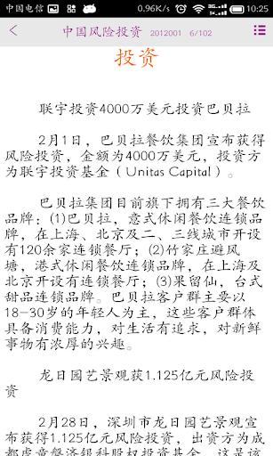 玩免費新聞APP|下載中国风险投资 app不用錢|硬是要APP
