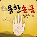 용한손금-손금,궁합,운명선,태양선,결혼선 icon