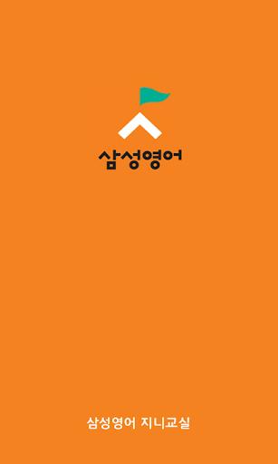 삼성영어지니교실 서울경인초 서울경인초등학교