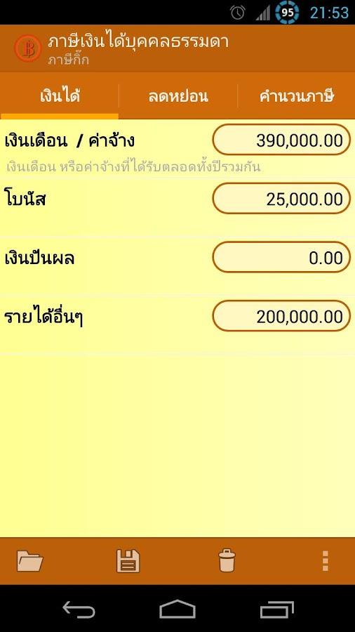 ภาษีเงินได้บุคคลธรรมดา - screenshot