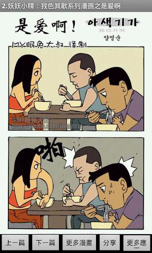 邪惡漫畫[離線]合集2