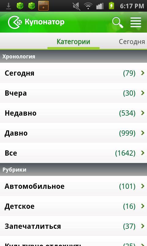 Купонатор.ру (купоны и скидки)- screenshot