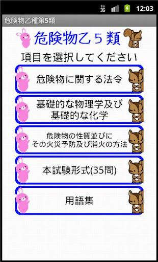 危険物乙5類問題集 りすさんシリーズ