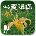 心灵环保 icon