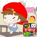 돌콩 까칠도로시(다이어트) 카카오톡 테마 icon