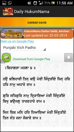 Daily Hukamnama Amritsar SGPC
