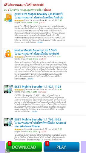 ฟรีโปรแกรมสแกนไวรัส Android