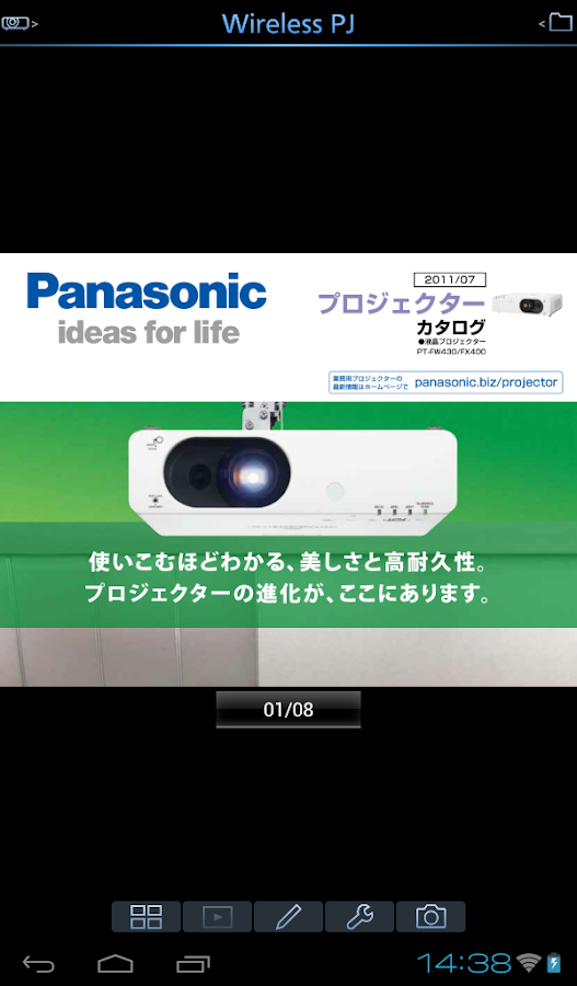 Panasonic Wireless Projector - screenshot