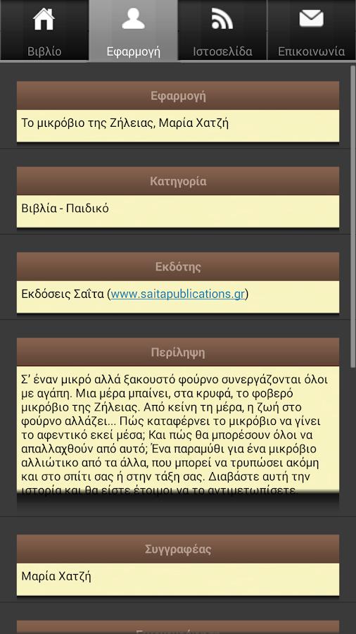 Το μικρόβιο της Ζήλ…, Μ. Χατζή - screenshot
