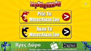 Screenshot of Mpinelikia