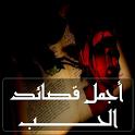 اجمل قصائد الحب icon