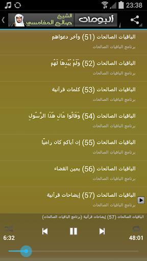 ألبومات الشيخ صالح المغامسي