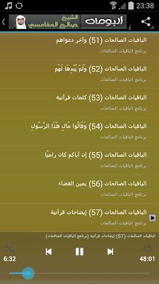 ألبومات | الشيخ صالح المغامسي - screenshot