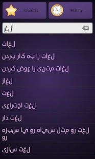 English Persian Dictionary Fr - screenshot thumbnail