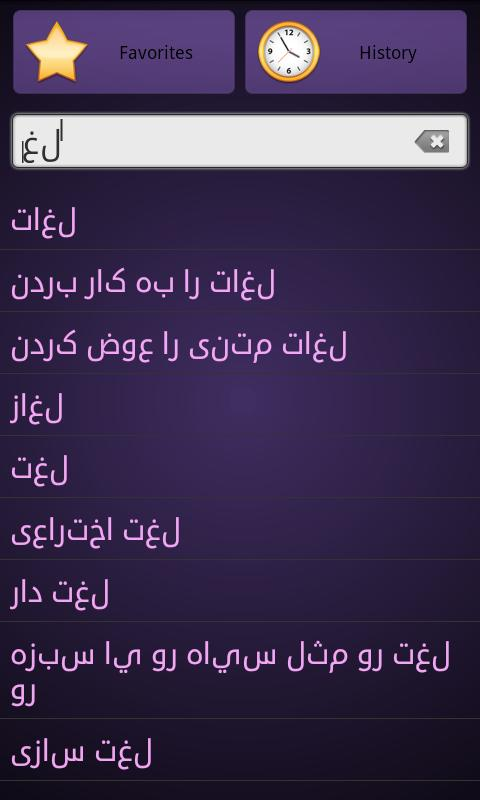 English Persian Dictionary Fr - screenshot