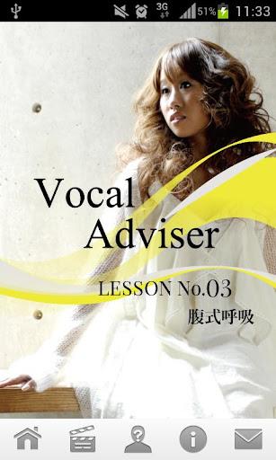 ボーカルアドバイザー LESSON.03 腹式呼吸