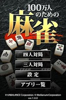Screenshot of 100万人のための麻雀