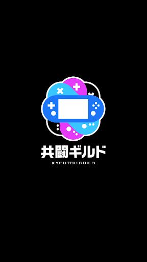 無料娱乐Appの共闘ギルド|記事Game