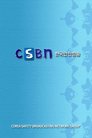 한국안전방송