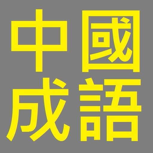 中國成語 生活 LOGO-玩APPs