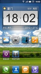 【天氣】台灣觀天氣-癮科技App